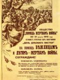 Плакат РОКК